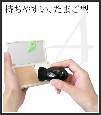 持ちやすい、たまご型(熊野筆メイクブラシ・化粧筆)