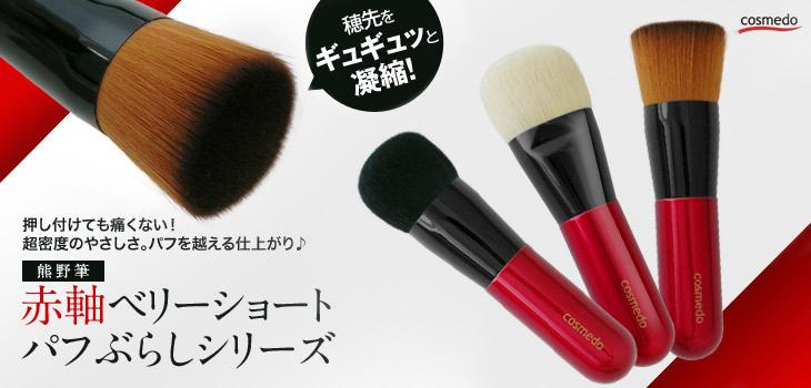 熊野筆 赤軸ベリーショート パフぶらしシリーズ