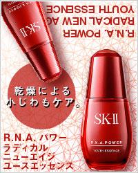 SK-II R.N.A.パワー ラディカルニューエイジ ユースエッセンス 50ml