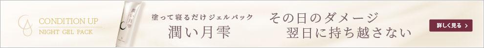 潤い月雫雑誌掲載