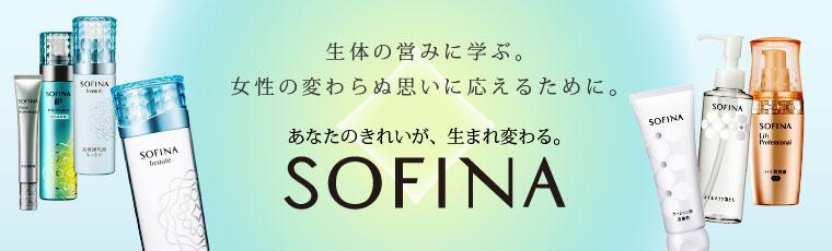 花王 ソフィーナ