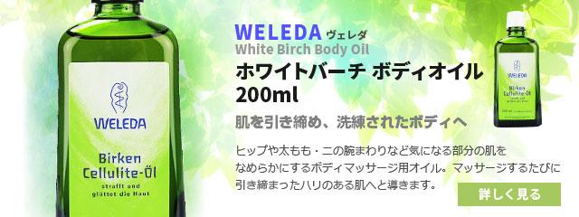 販促バナーヴェレダ【WELEDA】ホワイトバーチボディオイル200ml