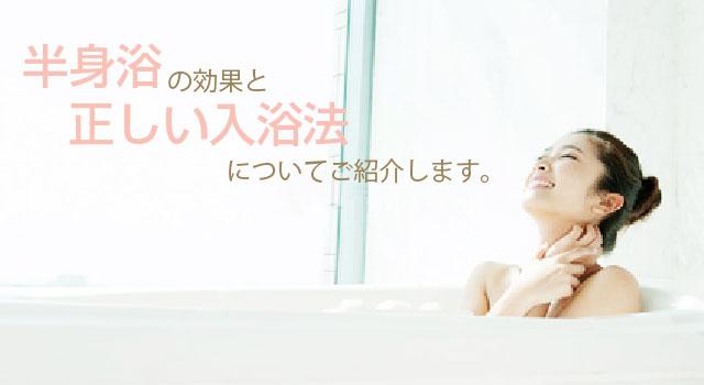 半身浴の効果と正しい方法についてご紹介します。