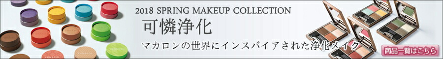 LUNASOL 2018 SPRING MAKEUP COLLECTION