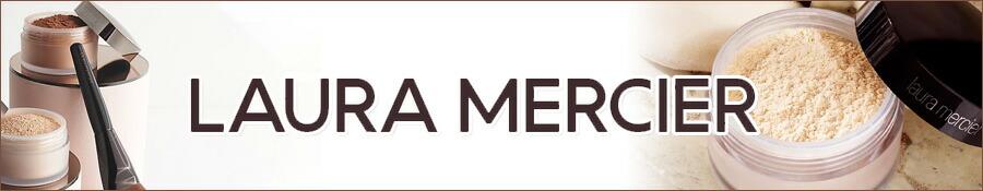 ローラ メルシエ LAURA MERCIER