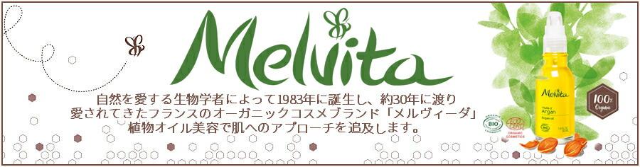 メルヴィータ Melvita
