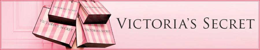 ヴィクトリアシークレット Victoria's Secret