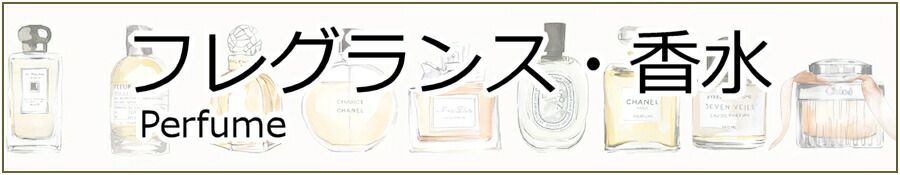 フレグランス(香水)