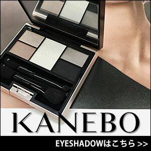 アイシャドウ KANEBO