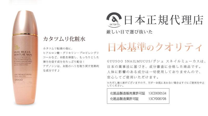 日本正規代理店だから実現した販売価格!GYUSOO SNAILMUCUS/グシュ スネイルミューカスは、日本の薬事法に基づき、成分審査に合格した商品です。人体に影響のある成分は一切使用しておりませんので、安心してご使用いただけます。※ただし個人差がございますので、万が一お肌に合わない場合はすぐにご使用を中止してください。/化粧品製造販売業者許可証 13C0X00534/化粧品製造業許可証 13CY008708