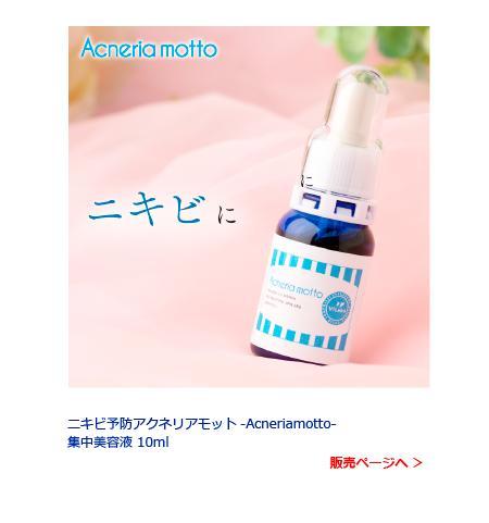 アクネリアモット集中美容液