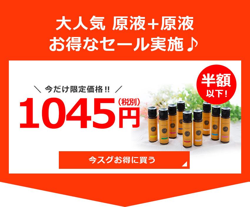 原液+原液セール価格