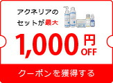 アクネリア最大1000円OFFクーポン