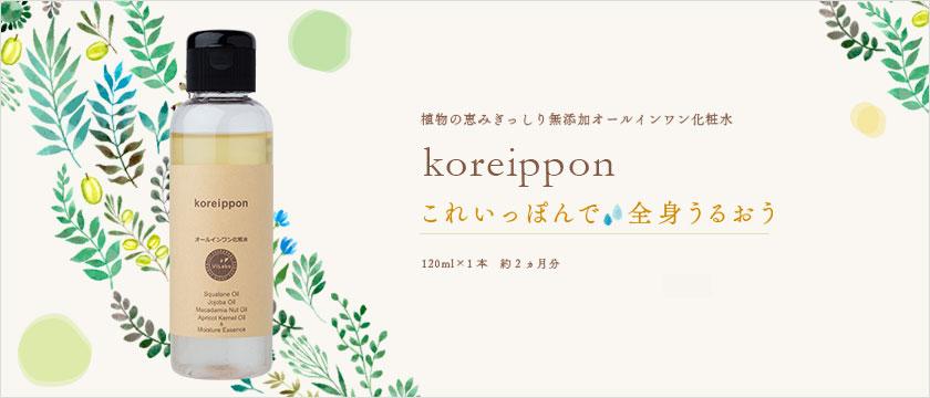 koreippon これいっぽん
