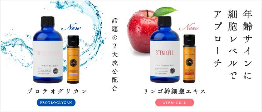 プロテオグリカン&リンゴ幹細胞新発売