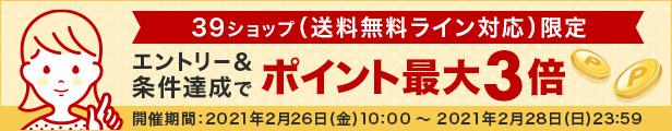 39ショップ(送料無料ライン対応)限定 エントリー&3,980円(税込)以上購入で最大ポイント3倍