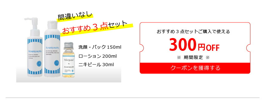 AM3点セット300円OFF