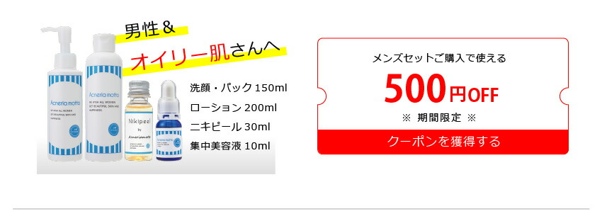 AM4点セット500円OFF