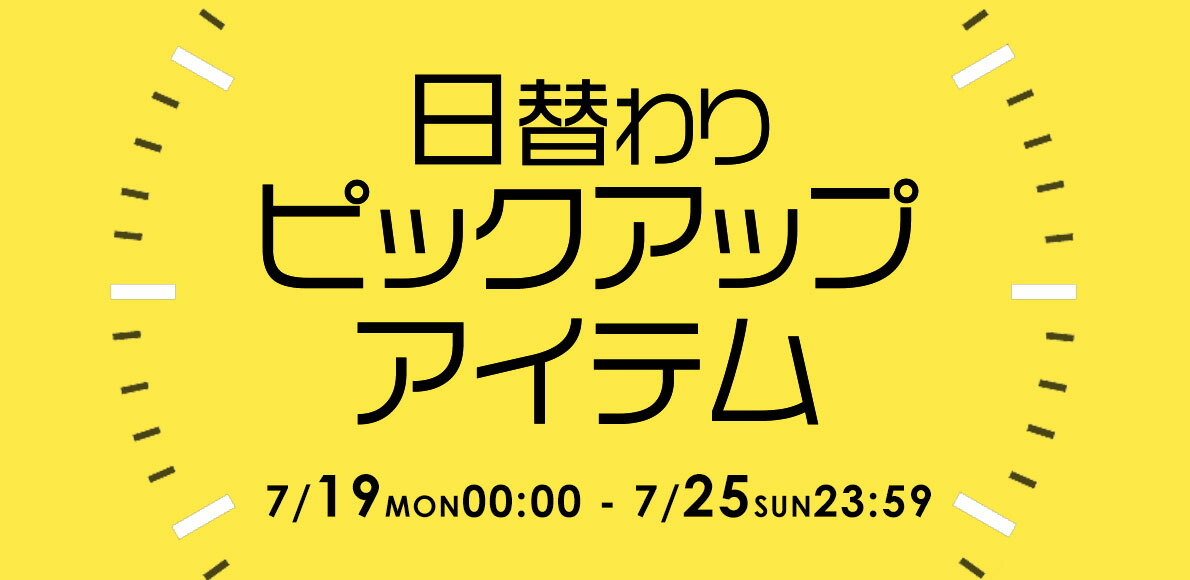 7/19日替わりピックアップアイテム