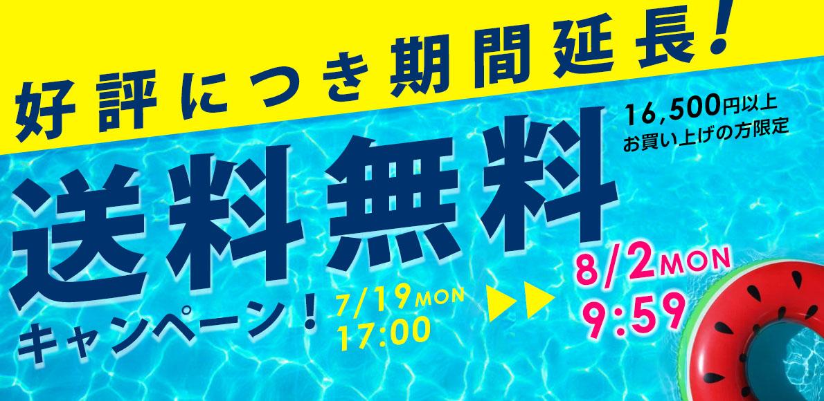7/26送料無料