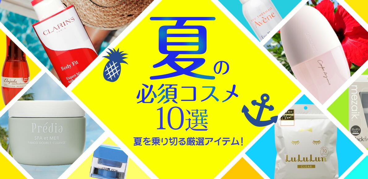 夏の必須コスメ10選