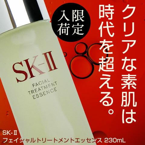 SK-II480