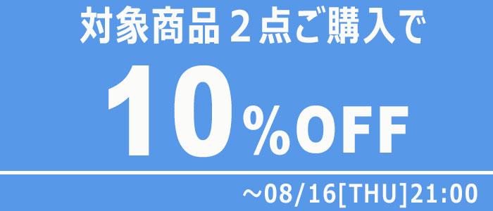 対象商品2点購入で10%オフ