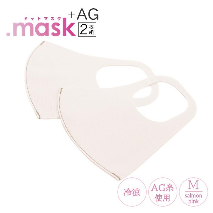 +AGマスク ピンク Mサイズ