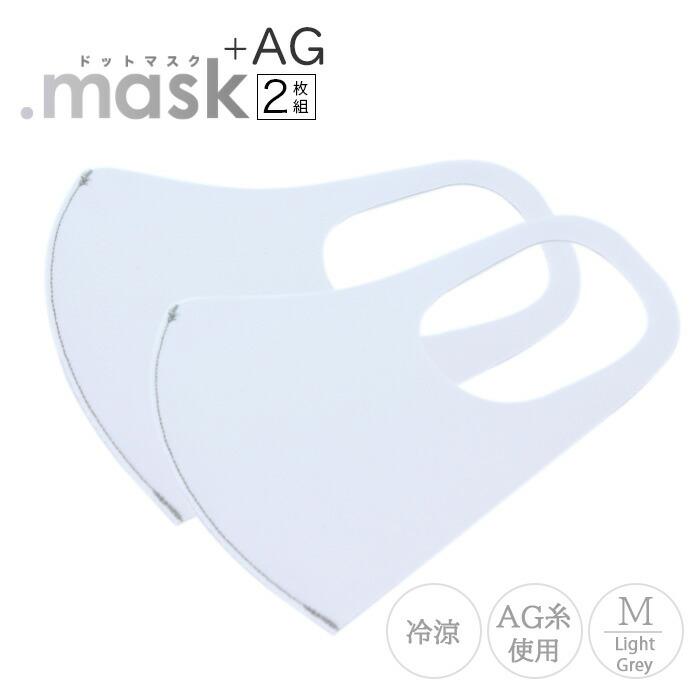 +AGマスク ライトグレーMサイズ