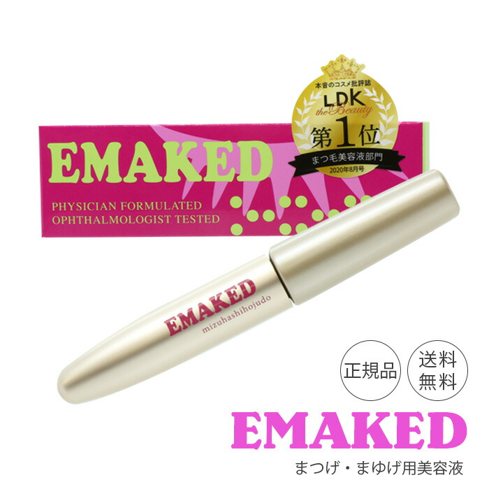 EMAKED