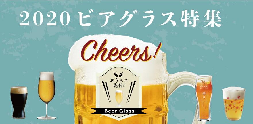 ビアグラス クラフトビール ビールグラス 特集