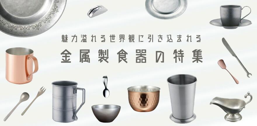 金属製食器特集