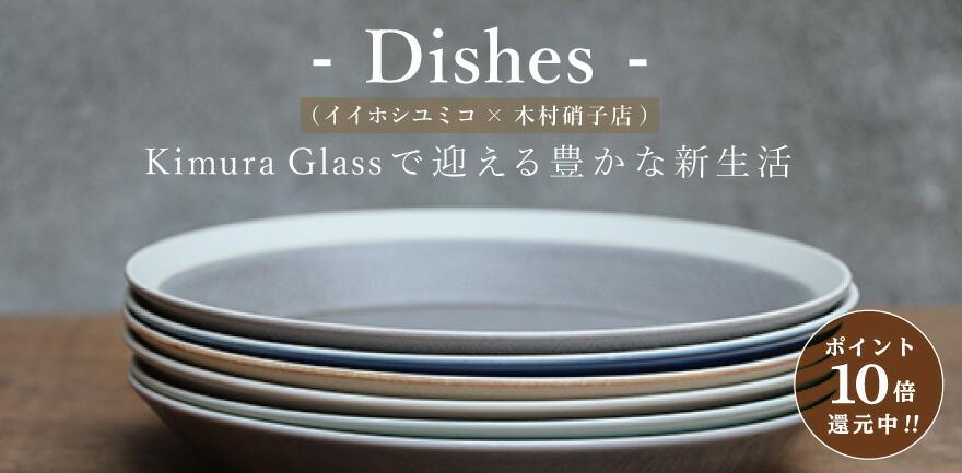 ディシィーズ Dishes イイホシユミコ 木村硝子店  ポイント10倍 かわいい おしゃれ 北欧 パスタ パン カレー 磁器 日本製