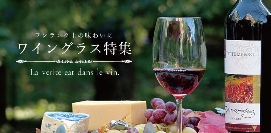 ワイングラス特集