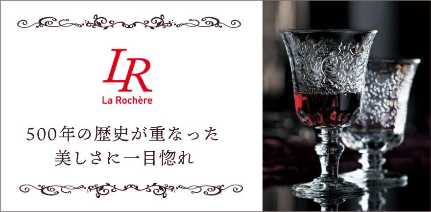 La Rochere ラ・ロシェール