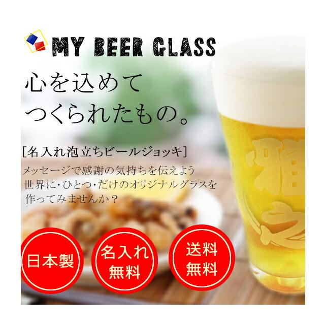名入れ泡立ちビールジョッキ