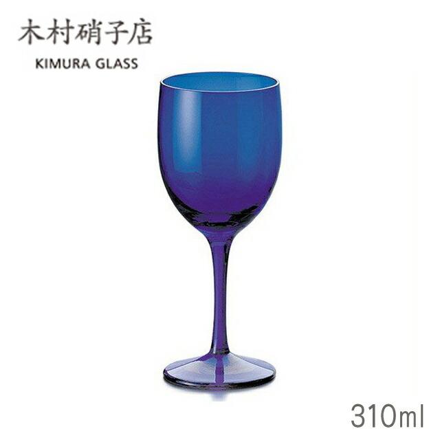 木村硝子店 コロル ブルー1 310ml ゴブレット(59-1)青が美しいハンドメイドガラス 青いワイングラス プレゼント