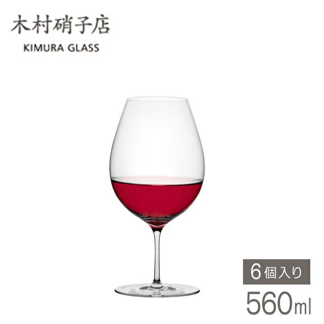 木村硝子店 サヴァ 18oz ワイン 560ml (6個セット) (CAVA-18OZ) (