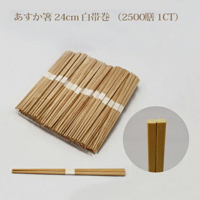 あすか箸 24cm 白帯巻 (2500膳 1CT) (ASUKABASI-1ct)