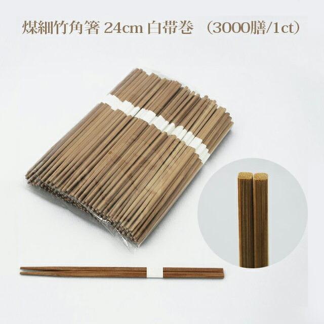 煤細竹角箸 24cm 白帯巻 (3000膳 1CT) (SUSUKAKUBASI-24-1ct)