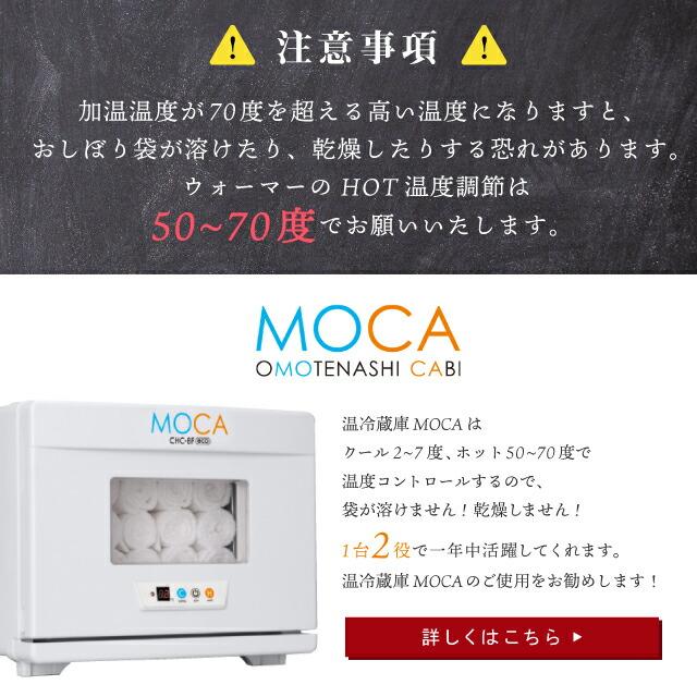タオルウォーマー MOCA おしぼり温冷蔵庫(CHC-8F-1pc)
