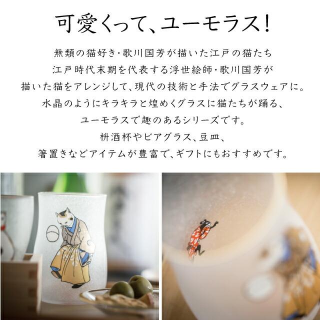 アデリア(石塚硝子) 江戸猫ぐらす ねこクラフトビアセット (左:255ml・中:245ml・右:280ml) (S-6218) [和風 迎春]