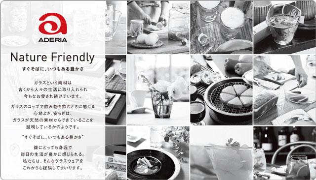 aderia-石塚硝子-