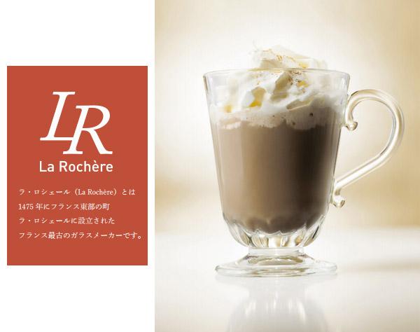 楽天市場】【ギフト】ラ・ロシェール La Rochere ルイゾン マグ 250ml ...