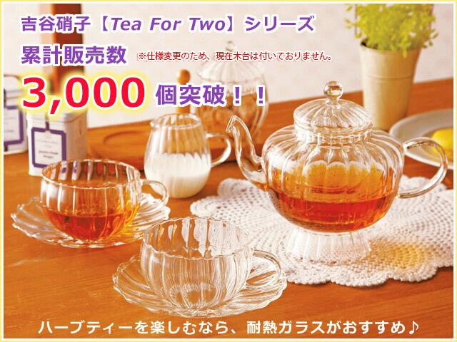 お茶会が楽しみになっちゃう♪耐熱!軽量!吉谷硝子のウェーブシリーズ