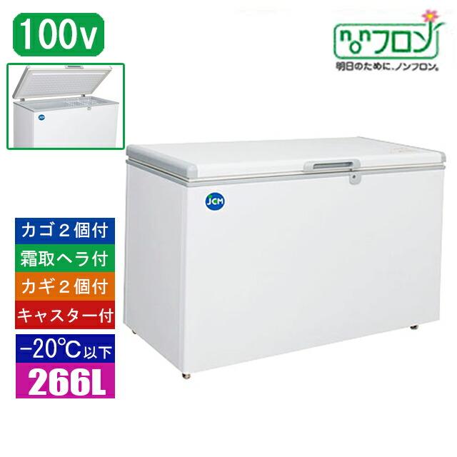 JCM ノンフロン 冷凍ストッカー 266L (JCMC-266)