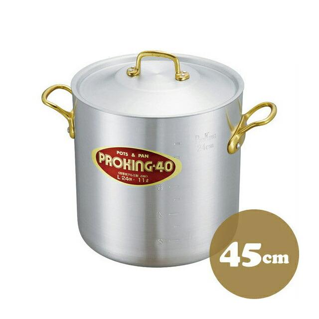 中尾アルミ プロキング PK-1 プロキング寸胴鍋 45cm アルミ製 (5091477)