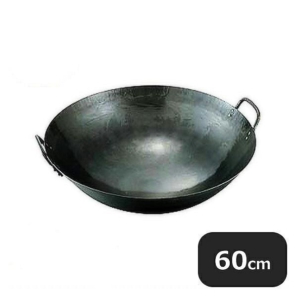 鉄打出両手中華鍋 60cm (001011)