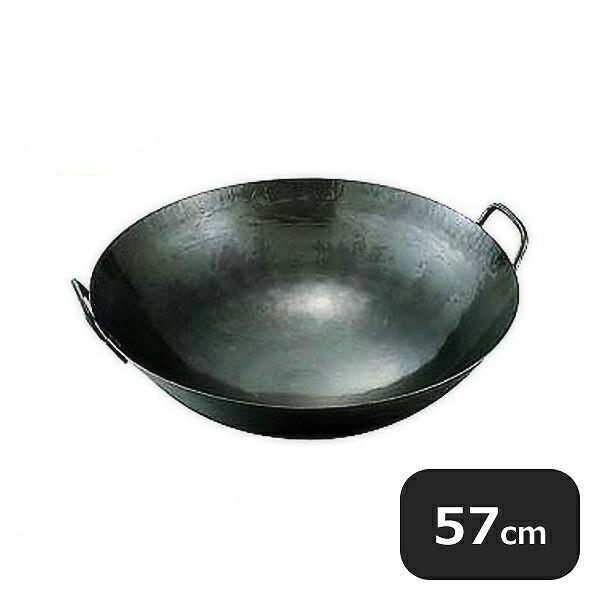 鉄打出両手中華鍋 (取手溶接) 57cm (001152)