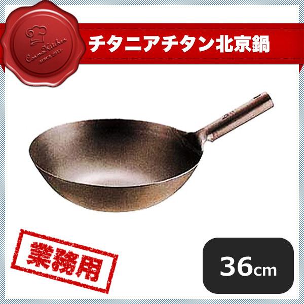 チタニアチタン北京鍋 36cm (006113)